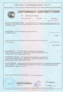 206x300 - Сертификаты